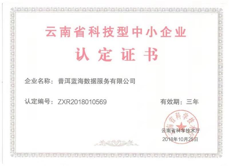 云南省科技型企業